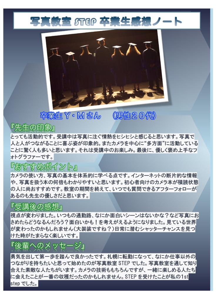 Microsoft Word - STEP卒業生感想ノート.docx